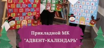 """Мастер-класс """"Адвент-календарь"""""""