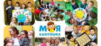 """Набор малышей в детские сады """"Моя Капитошка"""""""