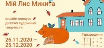 """Конкурс дитячої художньої творчості """"Мій Лис Микита"""""""