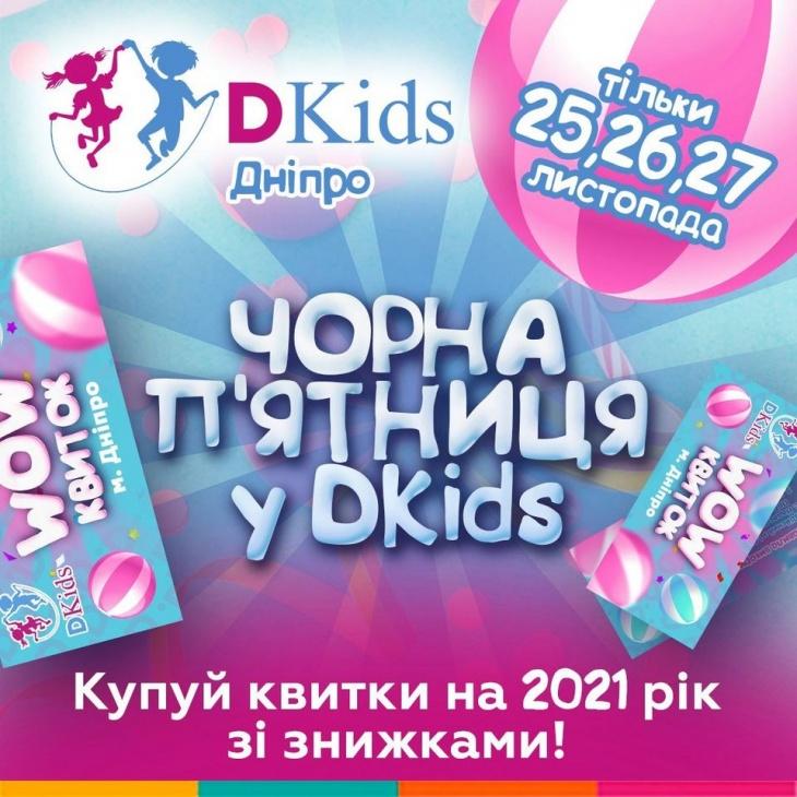 "Чорна п'ятниця у ""DKids"""