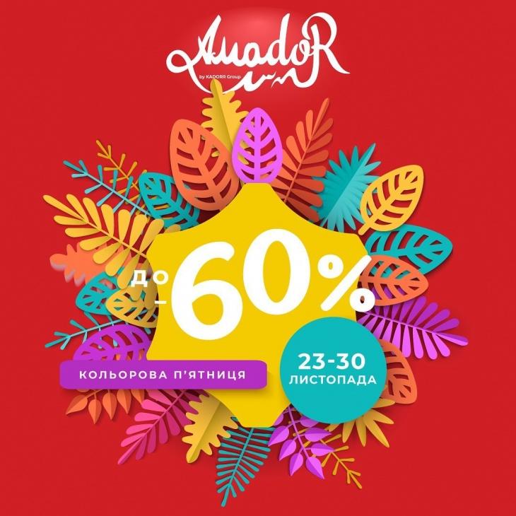 Кольорова п'ятниця в AMADOR