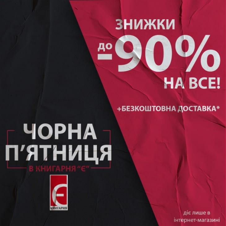 Скидки до -90% в интернет-магазине Книгарня Є + бесплатная доставка
