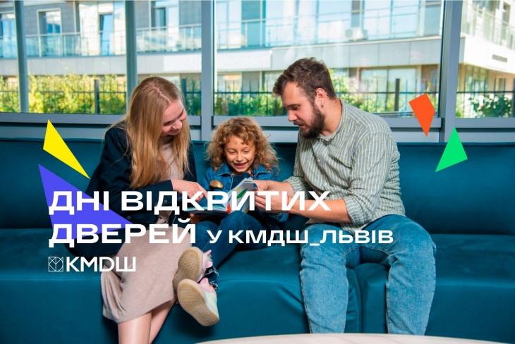 Дні відкритих дверей у КМДШ у Львові