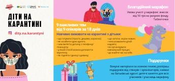Благотворительный марафон «Дети на карантине»