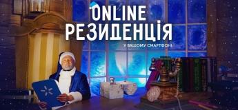 Новогодняя Online Резиденция