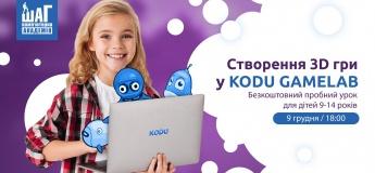 """Запрошуємо на пробний урок """"Створення 3D гри в KODU Game Lab"""""""