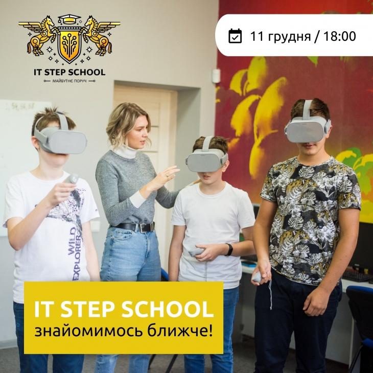 Запрошуємо на День Відкритих Дверей до IT STEP SCHOOL