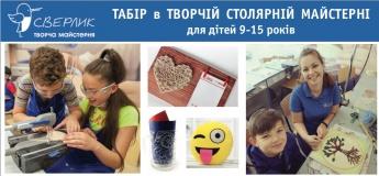 """Зимний лагерь со """"Сверликом"""""""