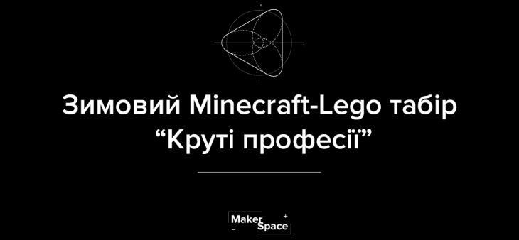 """Зимовий Minecraft-Lego табір  """"Круті професії"""""""