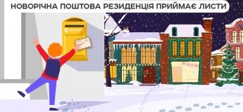 Новогодняя почтовая резиденция