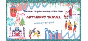 Art Happy Travel - зимние художественные мастер-классы Online