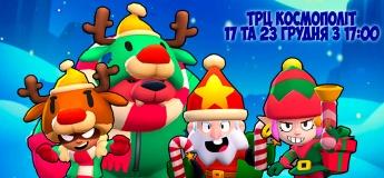 """Новорічний квест для дітей """"Різдвяна битва Brawl Stars"""""""