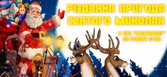"""Новорічний квест для дітей """"Різдвяна пригода Святого Миколая"""""""