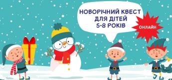 Новорічний онлайн-квест для дітей