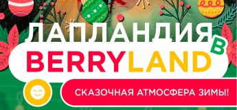 Лапландия в Berry Land