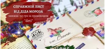 Подарок на Новый Год от Мастерской Деда Мороза! Скидка подписчикам!