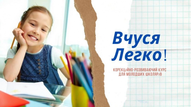 Набір на курс для молодших школярів