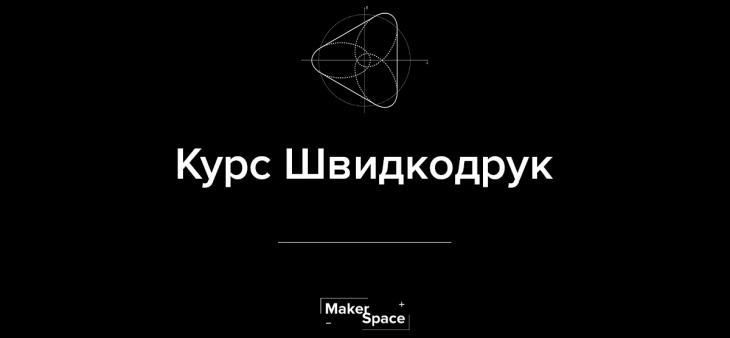 Курс Швидкодрук