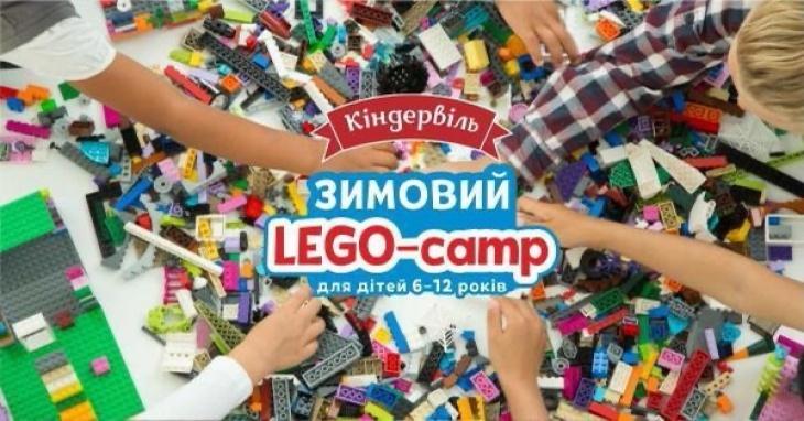 Lego-camp у Кіндервілі