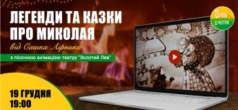 Онлайн прем'єра зі Сашком Лірником! Легенди та казки про Св. Миколая