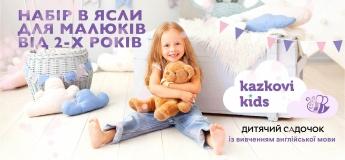 Відкрито набір в ясельну групу для малюків від 2-х років