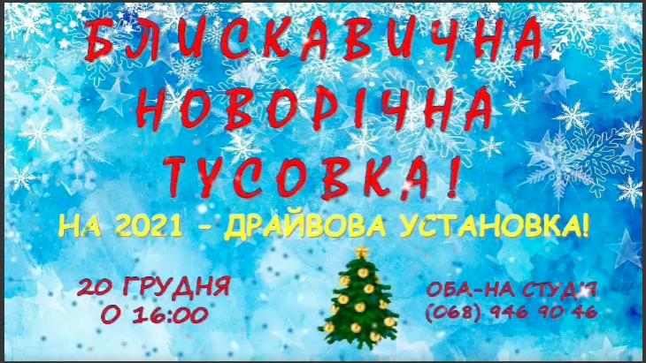Блискавична Новорічна Тусовка!
