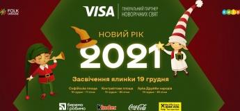 Новий Рік 2021: святковий маршрут