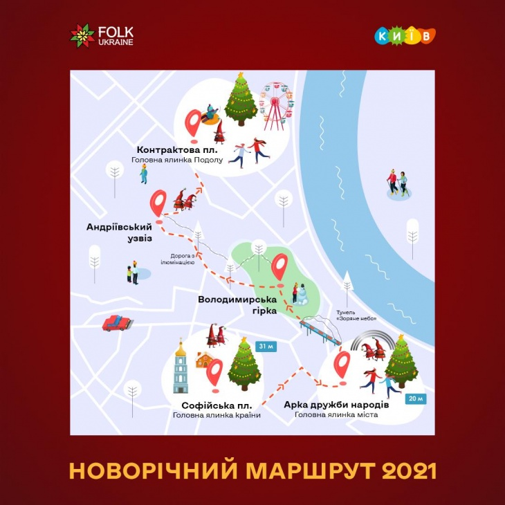 Новый Год 2021: праздничный маршрут