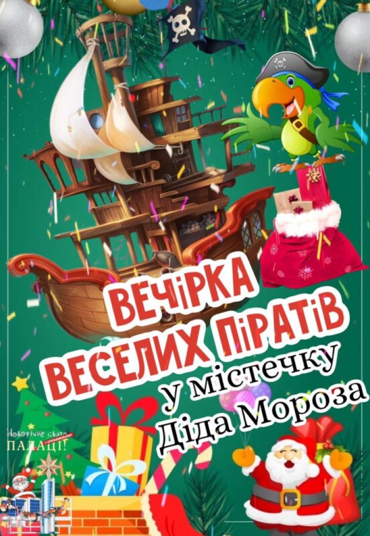 Вечірка веселих піратів у містечку Діда Мороза
