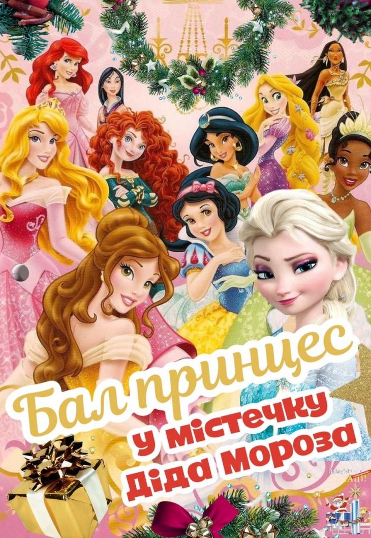 Бал принцес у містечку Діда Мороза