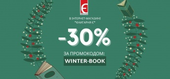 Книгарня Є дарує знижку -30% на всі напрямки книг в інтернет-магазині