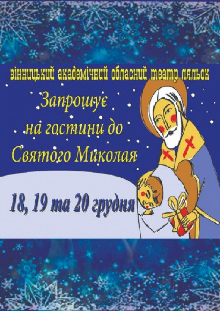 "Святкове дійство ""Святий Миколай в гостях у Котигорошка"""