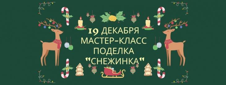 """Мастер-класс Открытка """"Снежинка"""""""