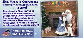 Дед Мороз и Снегурочка с выездом и поздравлениями на дом!