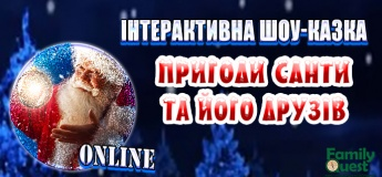 """Інтерактивна шоу-казка online """"Пригоди Санти та його друзів"""""""