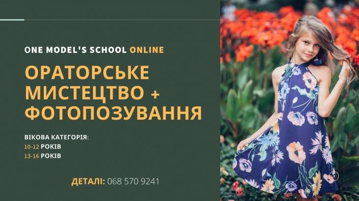 """Онлайн курс """"Ораторське мистецтво + фотопозування"""" від модельної школи у смартфоні"""