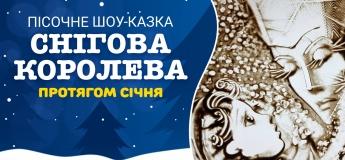 Онлайн прем'єра пісочної казки «Снігова Королева» від театру «Золотий Лев»