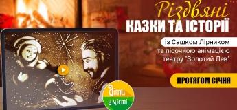 Різдвяні казки та історії зі Сашком Лірником. Онлайн прем'єра!