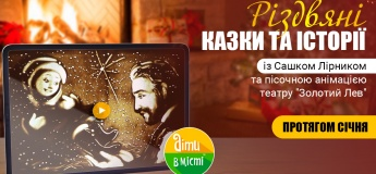 Рождественские сказки и истории с Сашком Лирником. Онлайн премьера!