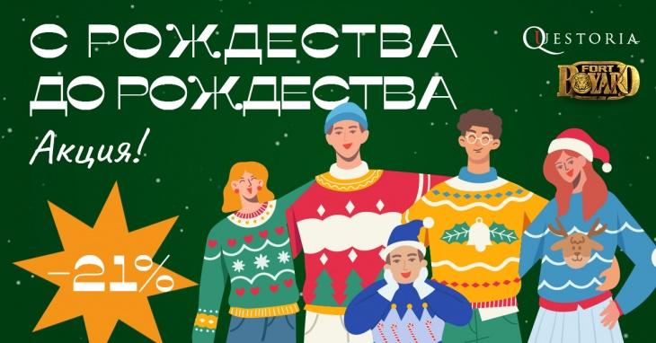"""Рождественская акция 2021 """"С Рождества до Рождества -21%"""""""