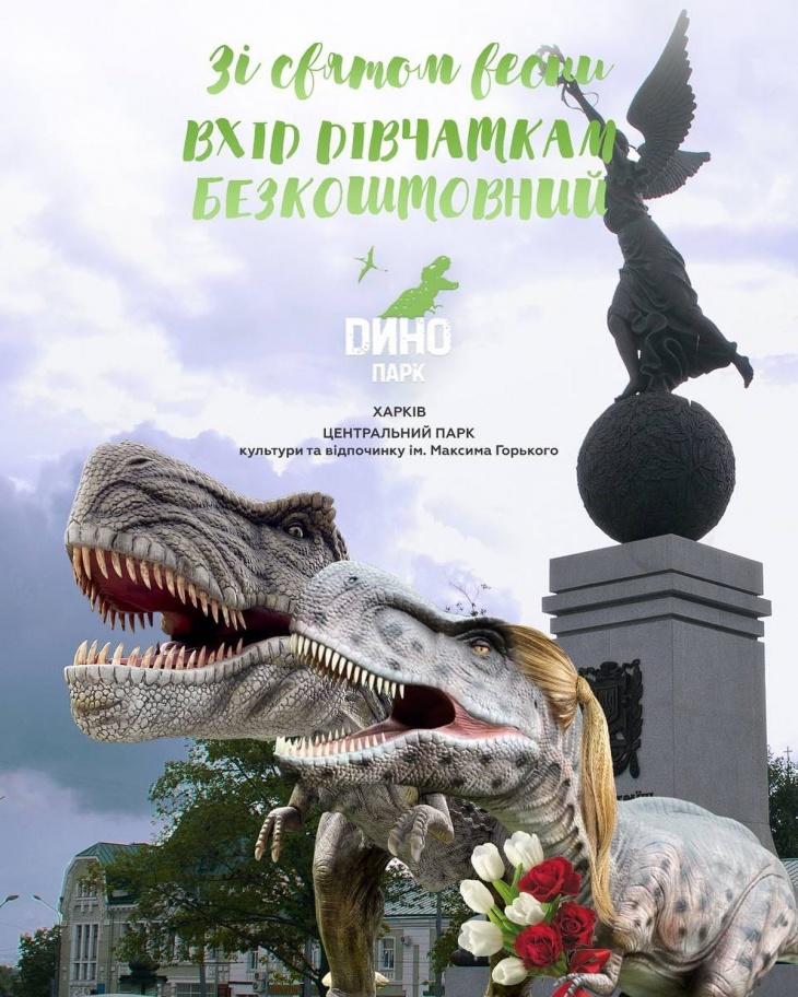 """Праздник весни в Парке динозавров """"Дино парк"""""""
