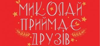 """Праздничный городок """"Николай принимает друзей"""""""