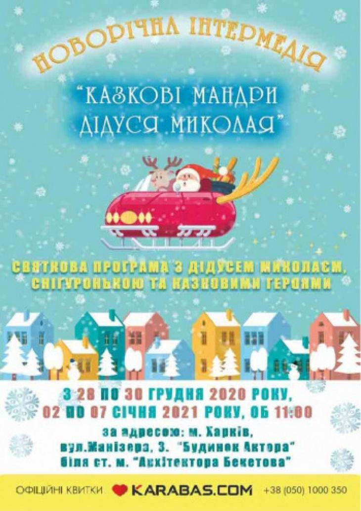 Новорічна інтермедія «Казкові мандри дідуся Миколая»