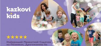 Набір в садок малюків від 2 до 6 років