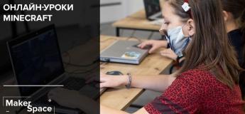Онлайн-уроки Майнкрафт
