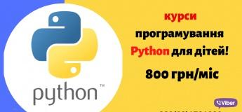 Курс програмування Python для дітей