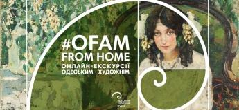 OFAMfromHome | онлайн-екскурсії Одеським художнім