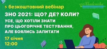 """Тиждень безкоштовних вебінарів """"ЗНО 2021"""""""