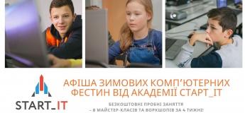 Зимові комп'ютерні фестини для школярів 8-16 років
