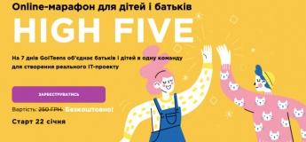 Безкоштовний IT-марафон для батьків та дітей HIGH FIVE